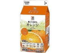 セブンプレミアム 果汁100% オレンジ パック450ml