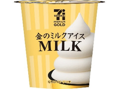 セブンプレミアムゴールド 金のミルクアイス