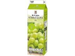 セブンプレミアム 果汁100% マスカットミックス パック1000ml