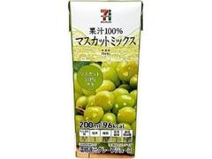 セブンプレミアム 果汁100% マスカットミックス パック200ml