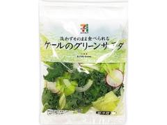 セブンプレミアム ケールのグリーンサラダ 袋75g
