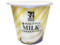 セブンプレミアムゴールド 金のミルクアイス カップ130ml