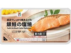 セブンプレミアム 銀鮭の塩焼