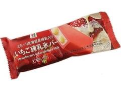 セブンプレミアム いちご練乳氷バー 袋1本