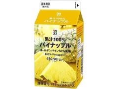 セブンプレミアム 果汁100% パイナップル パック450ml