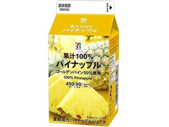 セブンプレミアム 果汁100% パイナップル