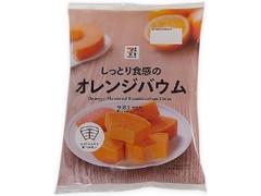 セブンプレミアム しっとり食感のオレンジバウム
