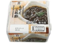 セブンプレミアム 沖縄県産もずく 三杯酢
