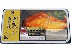 セブンプレミアムゴールド 金の鮭ハラミの西京焼