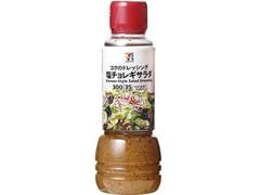 セブンプレミアム コクのドレッシング 塩チョレギサラダ
