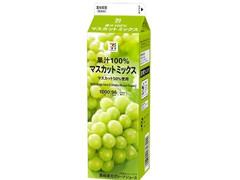セブンプレミアム 果汁100% マスカットミックス