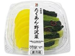セブンプレミアム たくあん・野沢菜