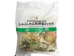 セブンプレミアム 顔が見える野菜。しゃぶしゃぶ用野菜ミックス