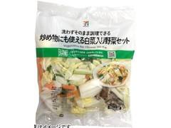 セブンプレミアム 顔が見える野菜。炒め物にも使える白菜入り野菜セット