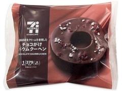セブンカフェ チョコレートバウムクーヘン