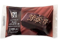 チョコレート パウンド ケーキ