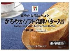 セブンプレミアム かろやかソフト発酵バター入り