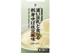 セブンプレミアム 濃い豆乳と食べる刺身ゆば枝豆風味