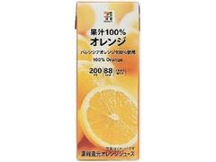 セブンプレミアム 果汁100% オレンジ