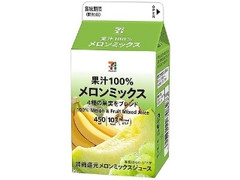 セブンプレミアム 果汁100% メロンミックス