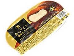 セブンゴールド 金のアイス 濃厚生チョコ パック40ml×2