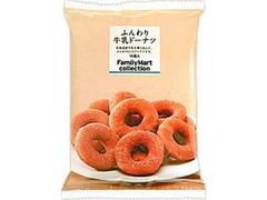 ファミリーマート FamilyMart collection ふんわり牛乳ドーナツ 袋10個