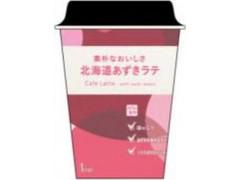 ファミリーマート カフェ気分 素朴なおいしさ 北海道あずきラテ