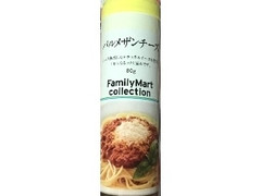 ファミリーマート FamilyMart collection パルメザンチーズ 80g