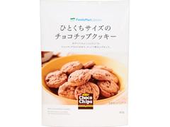 ファミリーマート FamilyMart collection ひとくちサイズのチョコチップクッキー