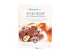 ファミリーマート FamilyMart collection さくさくぱんだ ミルクチョコビスケット 袋53g