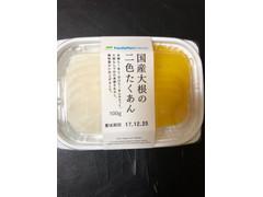 ファミリーマート FamilyMart collection 本漬沢庵 甘口沢庵
