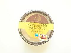 ファミリーマート ケンズカフェ東京監修 ブロンドショコラのなめらかプリン 1個