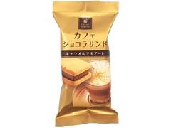 ファミリーマート カカオマルシェ カフェショコラサンドクッキー キャラメルマキアート