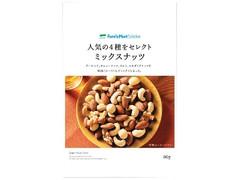 ファミリーマート FamilyMart collection 人気の4種をセレクトミックスナッツ