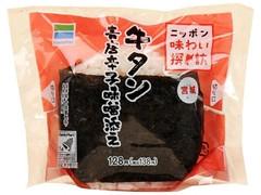 ファミリーマート 直巻 牛タン 青唐辛子味噌添え