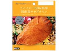 ファミリーマート FamilyMart collection スパイシーBBQ風味 国産鶏サラダチキン