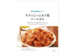 ファミリーマート FamilyMart collection サクッとハムカツ風ソースカツ