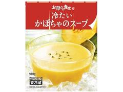 ファミリーマート 冷たいかぼちゃのスープ