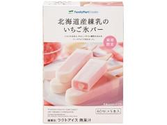 ファミリーマート FamilyMart collection 北海道産練乳のいちご氷バー マルチ