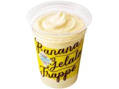 ファミリーマート FAMIMA CAFE バナナジェラートフラッペ