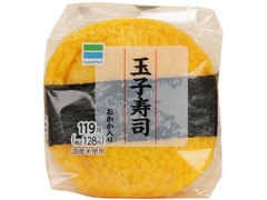 ファミリーマート 玉子寿司