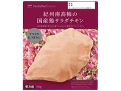 ファミリーマート FamilyMart collection 紀州南高梅の国産鶏サラダチキン