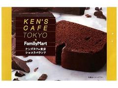 ファミリーマート ケンズカフェ東京 ショコラパウンド