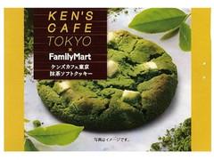 ファミリーマート ケンズカフェ東京 抹茶ソフトクッキー