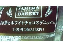 ファミリーマート ファミマ・ベーカリー 抹茶とホワイトチョコのデニッシュ