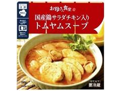 ファミリーマート 国産鶏サラダチキン入りトムヤムスープ
