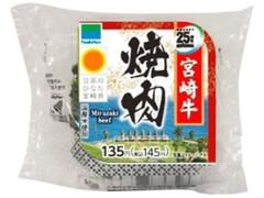 ファミリーマート 直巻 宮崎牛焼肉
