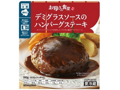 ファミリーマート デミグラスソースのハンバーグステーキ
