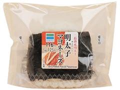 ファミリーマート 直巻 明太子マヨネーズ