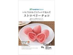 ファミリーマート FamilyMart collection いちごをまるごとチョコで包んだストロベリーチョコ